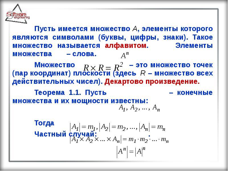 Пусть имеется множество A, элементы которого являются символами (буквы, цифры, знаки). Такое множест