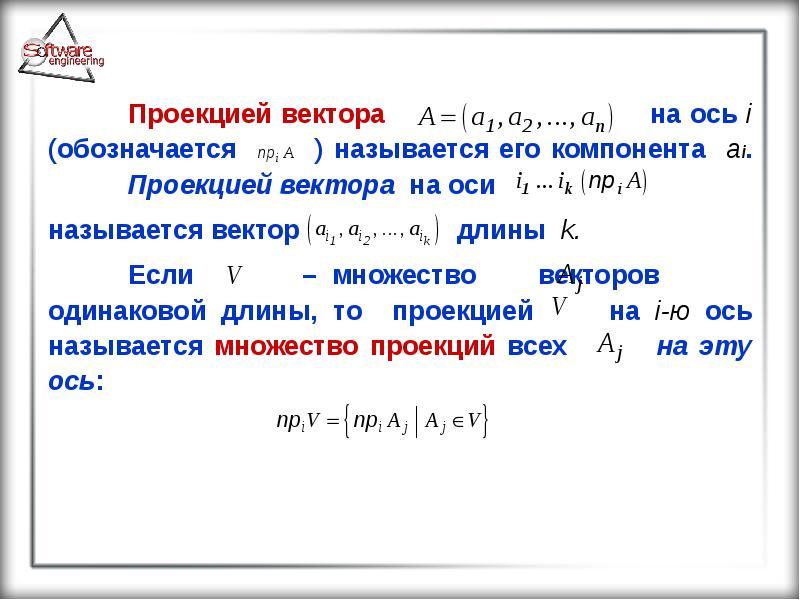 Проекцией вектора на ось i (обозначается ) называется его компонента ai. Проекцией вектора на оси на