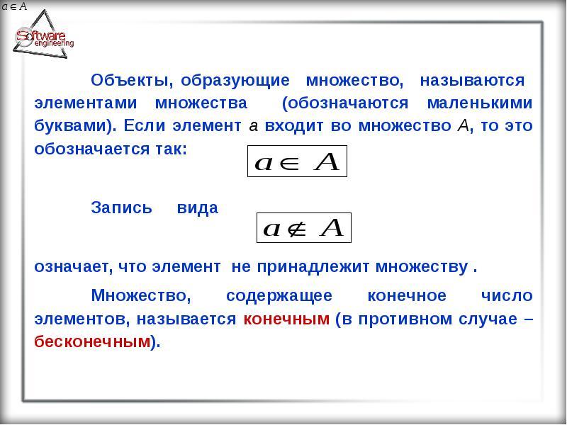 Объекты, образующие множество, называются элементами множества (обозначаются маленькими буквами). Ес