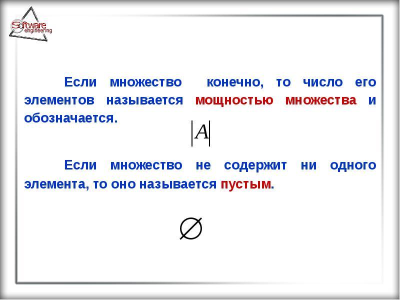 Если множество конечно, то число его элементов называется мощностью множества и обозначается. Если м