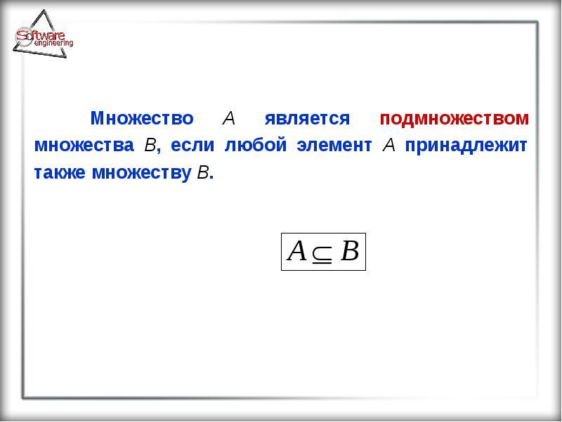 Множество A является подмножеством множества B, если любой элемент A принадлежит также множеству B.