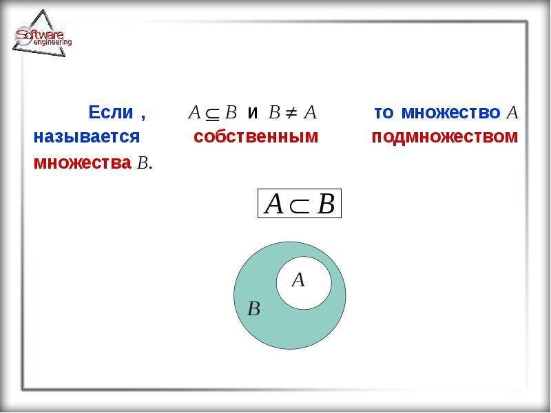 Если , то множество A называется собственным подмножеством множества B.