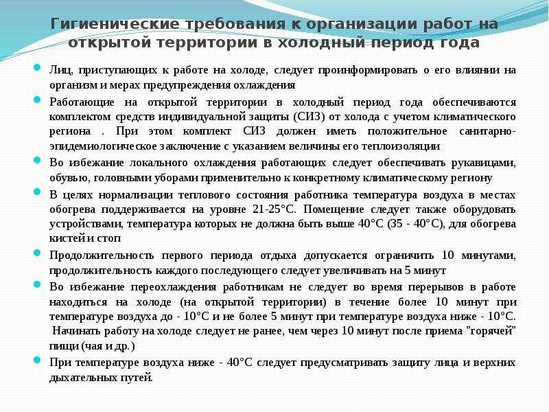 Гигиенические требования к организации работ на открытой территории в холодный период года Лиц, прис