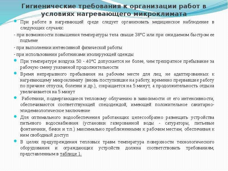 Гигиенические требования к организации работ в условиях нагревающего микроклимата При работе в нагре