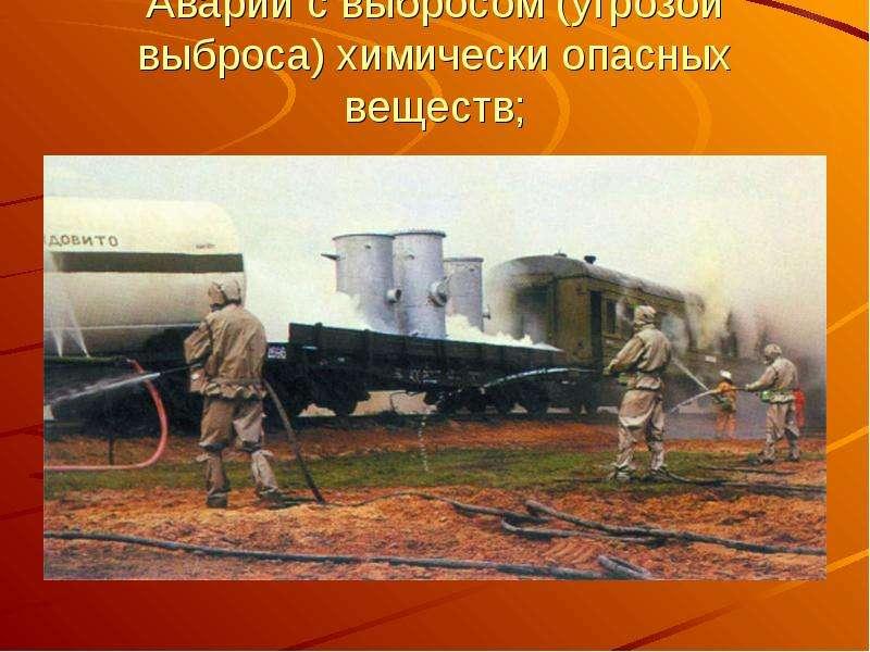 Аварии в россии с выбросом аварийно химически опасных веществ