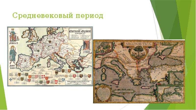 Средневековый период