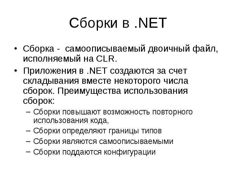 Сборки в . NET Сборка - самоописываемый двоичный файл, исполняемый на CLR. Приложения в . NET создаю