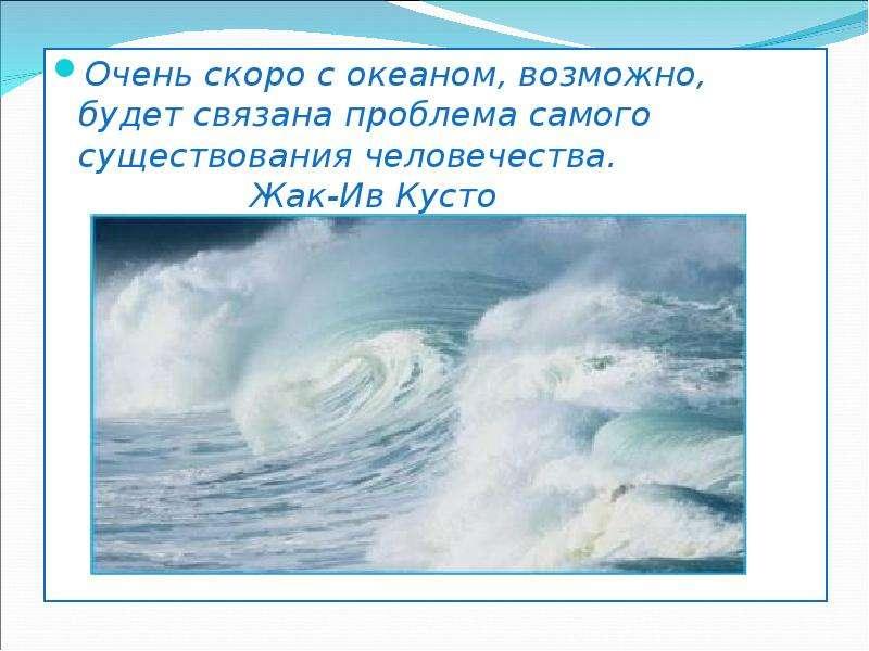 Презентация Ресурсы Мирового океана и возможности их использования