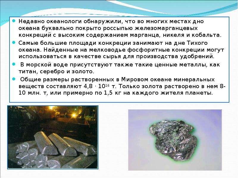 Недавно океанологи обнаружили, что во многих местах дно океана буквально покрыто россыпью железомарг