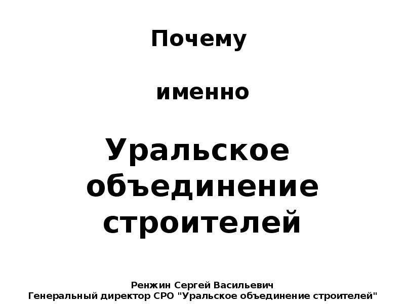 Почему именно Уральское объединение строителей