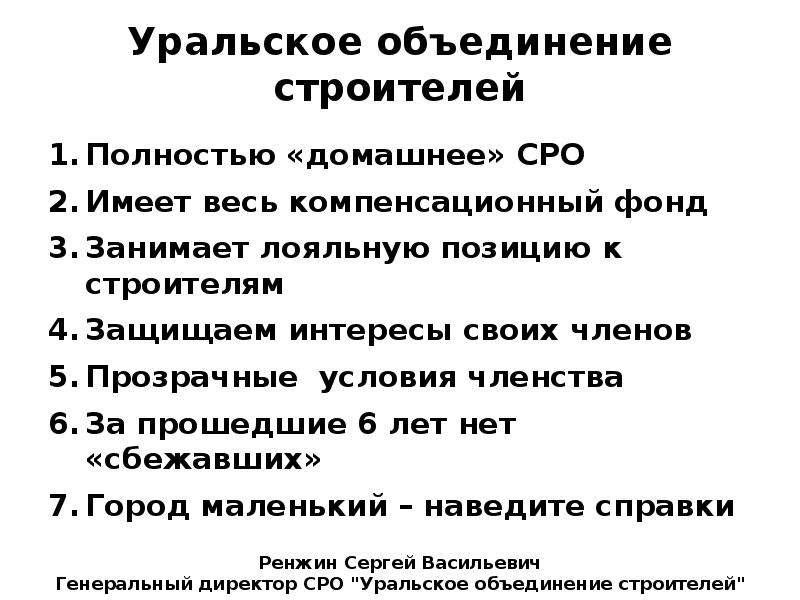 Уральское объединение строителей Полностью «домашнее» СРО Имеет весь компенсационный фонд Занимает л