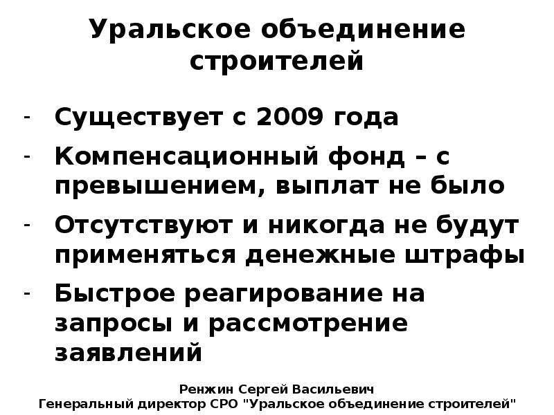 Уральское объединение строителей Существует с 2009 года Компенсационный фонд – с превышением, выплат