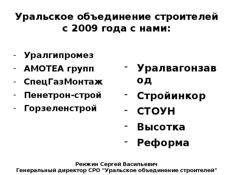 Уральское объединение строителей с 2009 года с нами: Уралгипромез АМОТЕА групп СпецГазМонтаж Пенетро