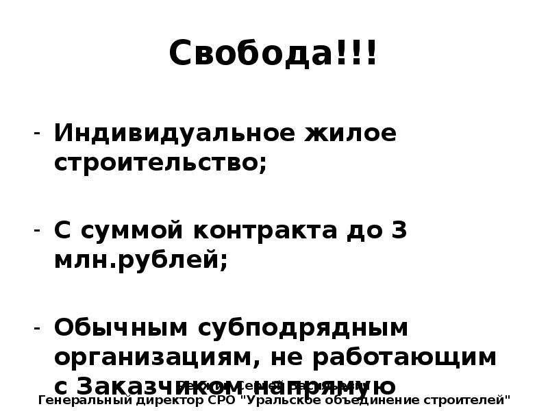Свобода!!! Индивидуальное жилое строительство; С суммой контракта до 3 млн. рублей; Обычным субподря