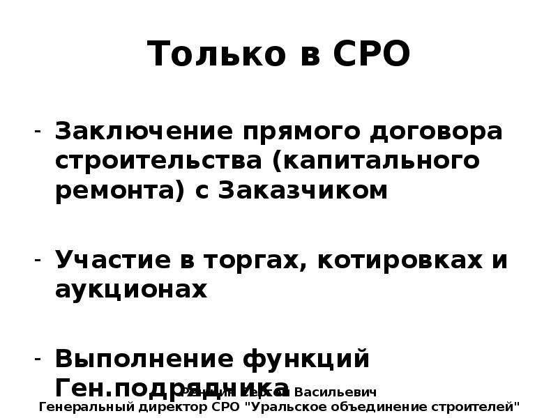 Только в СРО Заключение прямого договора строительства (капитального ремонта) с Заказчиком Участие в