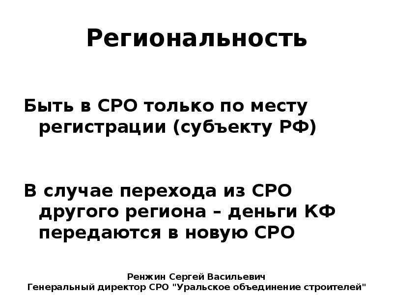 Региональность Быть в СРО только по месту регистрации (субъекту РФ)