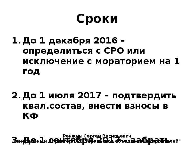 Сроки До 1 декабря 2016 – определиться с СРО или исключение с мораторием на 1 год До 1 июля 2017 – п