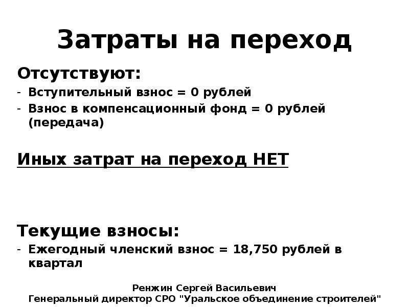Затраты на переход Отсутствуют: Вступительный взнос = 0 рублей Взнос в компенсационный фонд = 0 рубл