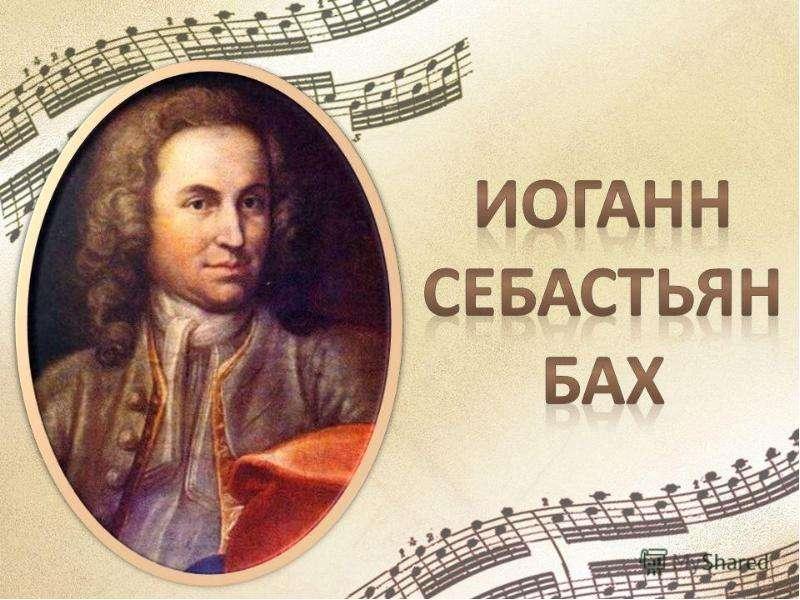 Презентация Иоганн Себастьян Бах. Творчество
