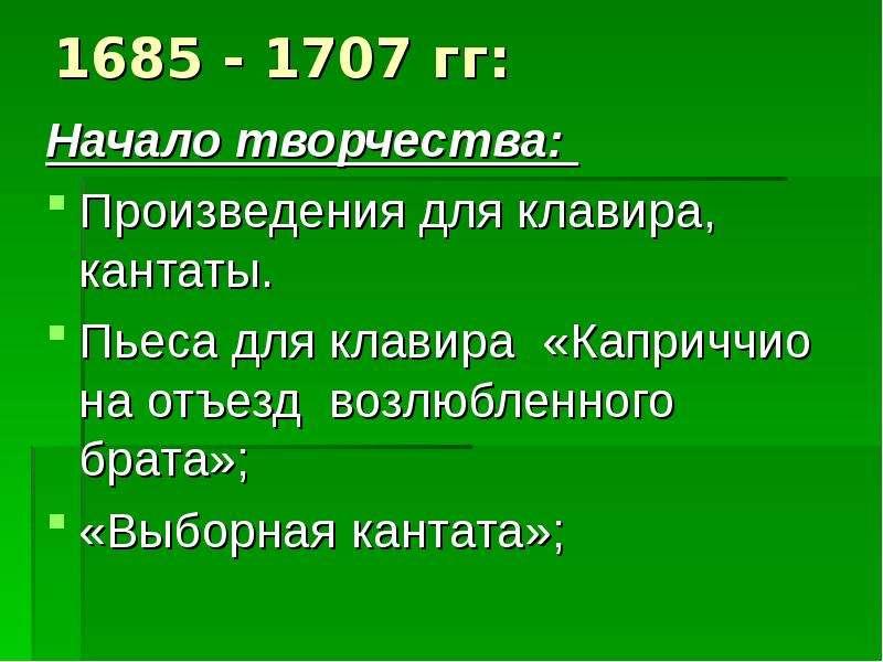 1685 - 1707 гг: Начало творчества: Произведения для клавира, кантаты. Пьеса для клавира «Каприччио н