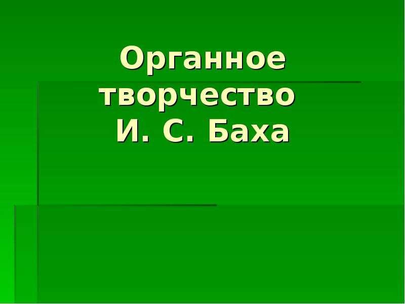 Органное творчество И. С. Баха