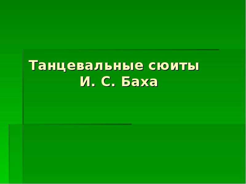 Танцевальные сюиты И. С. Баха