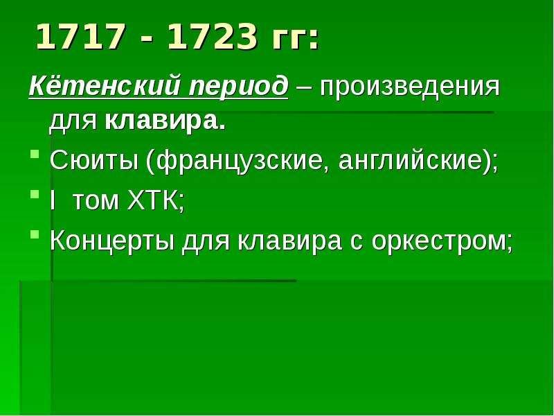 1717 - 1723 гг: Кётенский период – произведения для клавира. Сюиты (французские, английские); I том