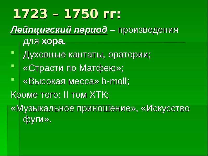1723 – 1750 гг: Лейпцигский период – произведения для хора. Духовные кантаты, оратории; «Страсти по