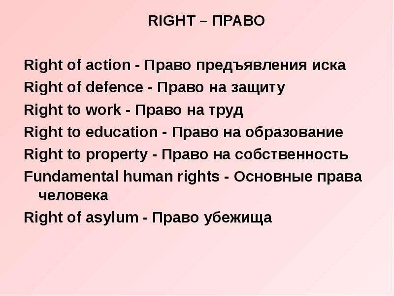 RIGHT – ПРАВО RIGHT – ПРАВО Right of action - Право предъявления иска Right of defence - Право на за