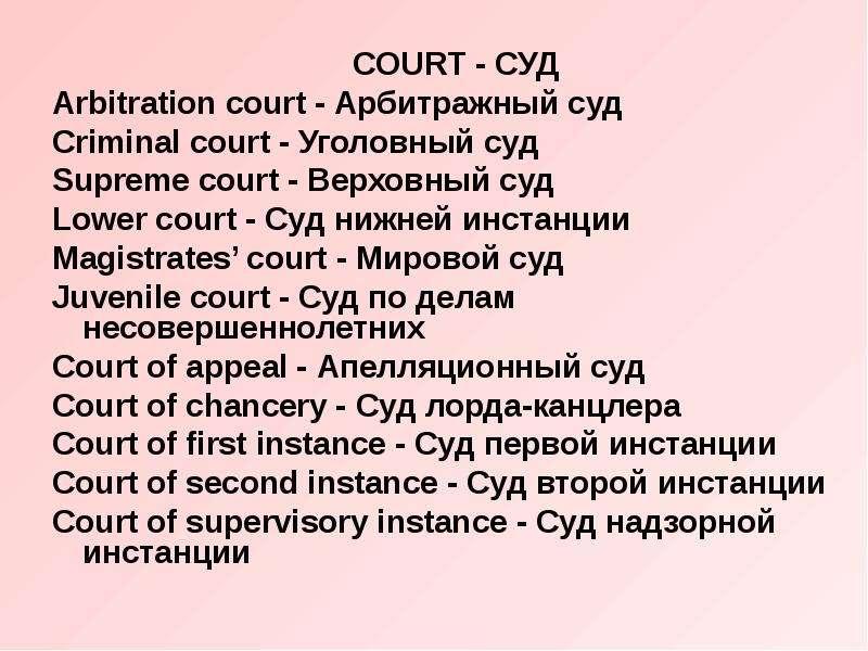 COURT - СУД COURT - СУД Arbitration court - Арбитражный суд Criminal court - Уголовный суд Supreme c