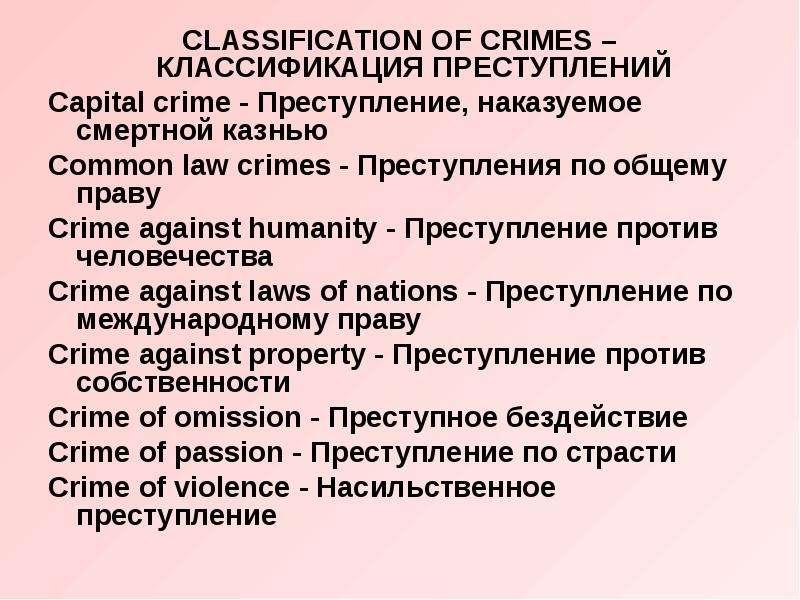 CLASSIFICATION OF CRIMES – КЛАССИФИКАЦИЯ ПРЕСТУПЛЕНИЙ CLASSIFICATION OF CRIMES – КЛАССИФИКАЦИЯ ПРЕСТ