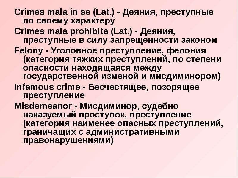 Crimes mala in se (Lat. ) - Деяния, преступные по своему характеру Crimes mala in se (Lat. ) - Деяни