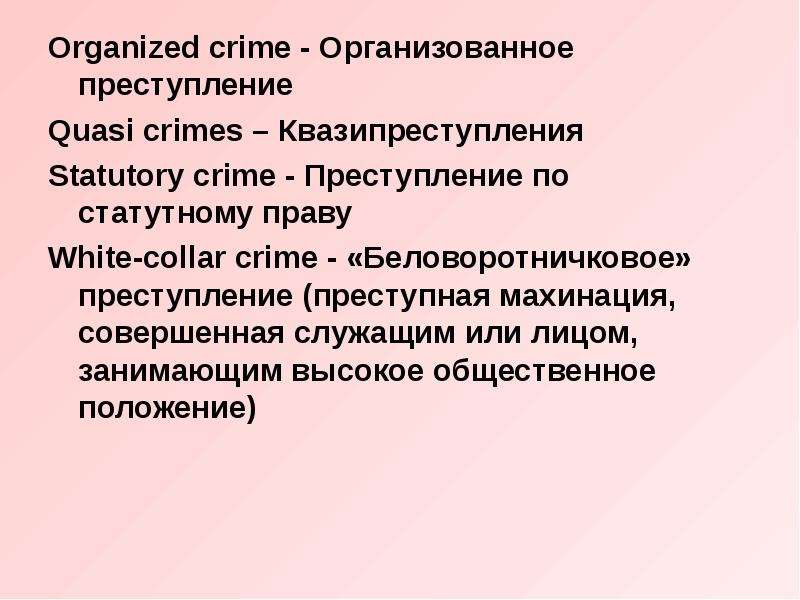 Organized crime - Организованное преступление Organized crime - Организованное преступление Quasi cr