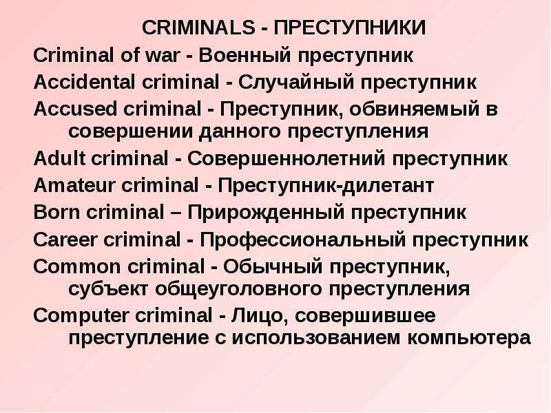 CRIMINALS - ПРЕСТУПНИКИ CRIMINALS - ПРЕСТУПНИКИ Criminal of war - Военный преступник Accidental crim