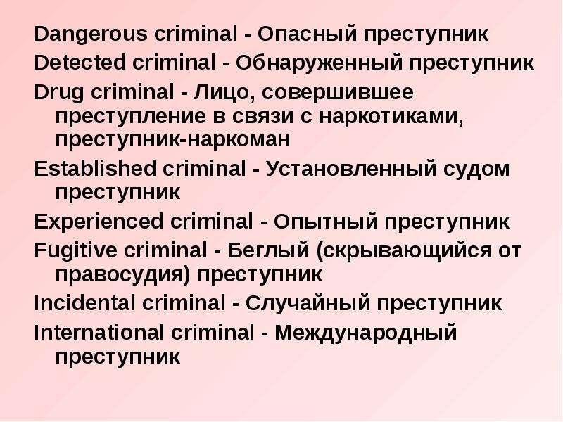 Dangerous criminal - Опасный преступник Dangerous criminal - Опасный преступник Detected criminal -