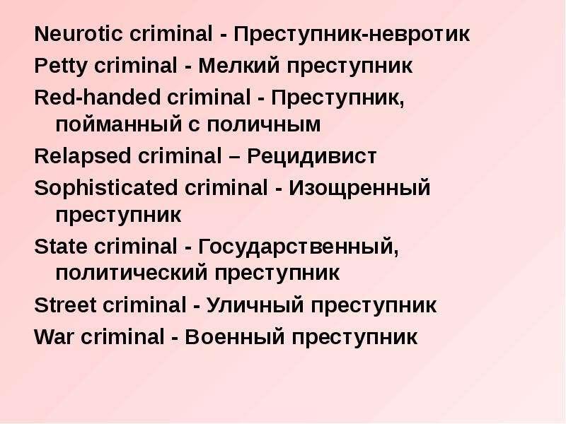 Neurotic criminal - Преступник-невротик Neurotic criminal - Преступник-невротик Petty criminal - Мел