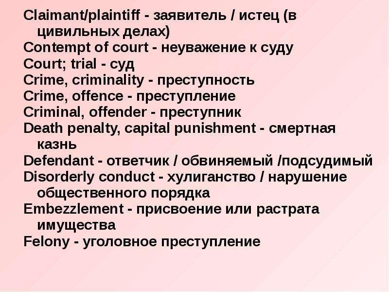 Claimant/plaintiff - заявитель / истец (в цивильных делах) Claimant/plaintiff - заявитель / истец (в