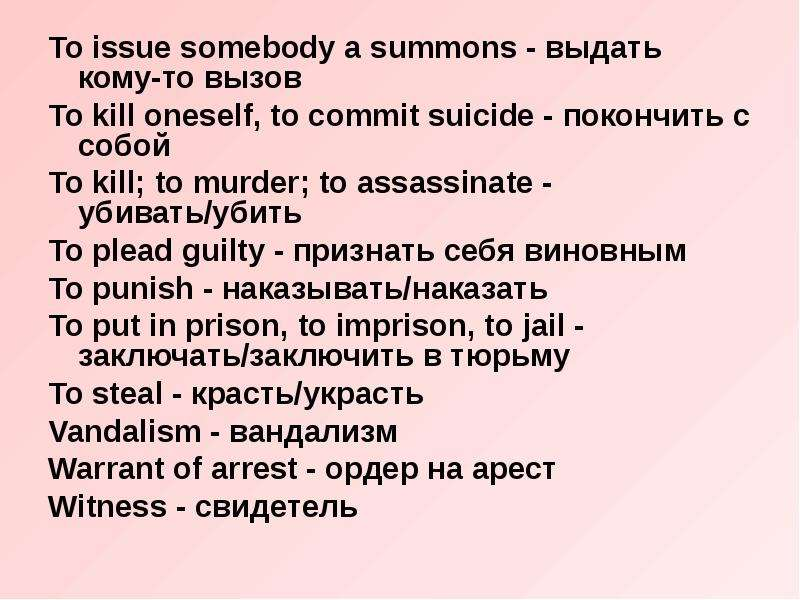 To issue somebody a summons - выдать кому-то вызов To issue somebody a summons - выдать кому-то вызо