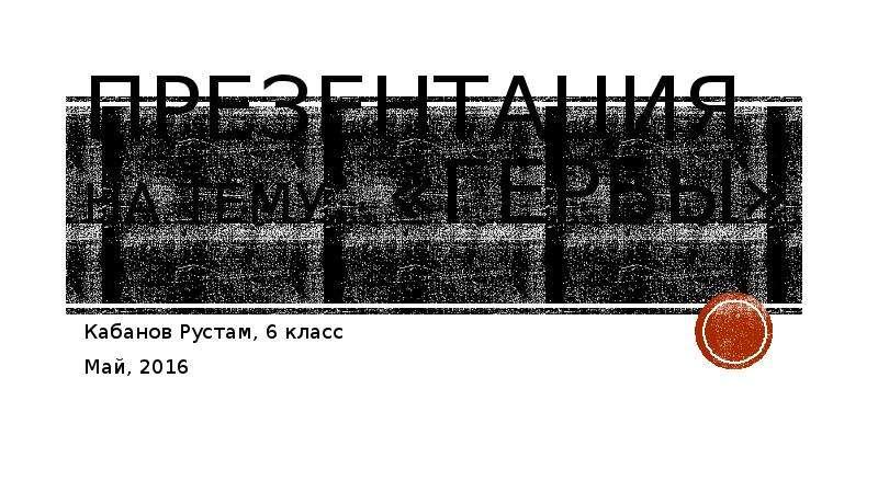 Презентация Гербы рыцарства и гербы государства Российского