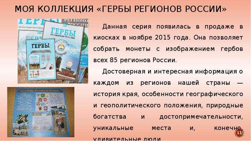 Моя коллекция «Гербы регионов России»