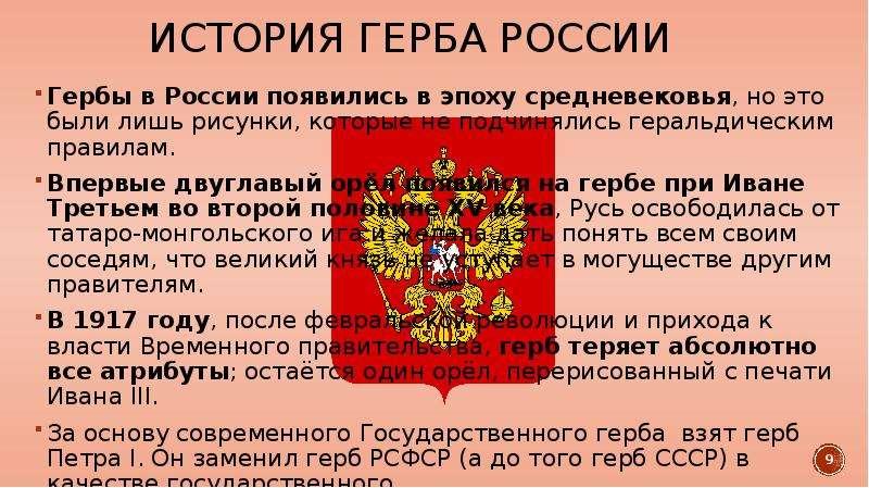 История герба России Гербы в России появились в эпоху средневековья, но это были лишь рисунки, котор
