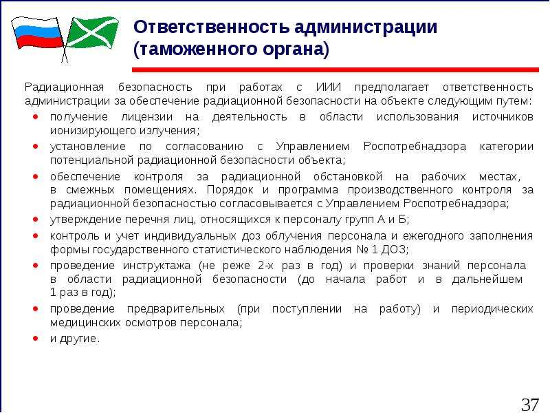 Ответственность администрации (таможенного органа) Радиационная безопасность при работах с ИИИ предп