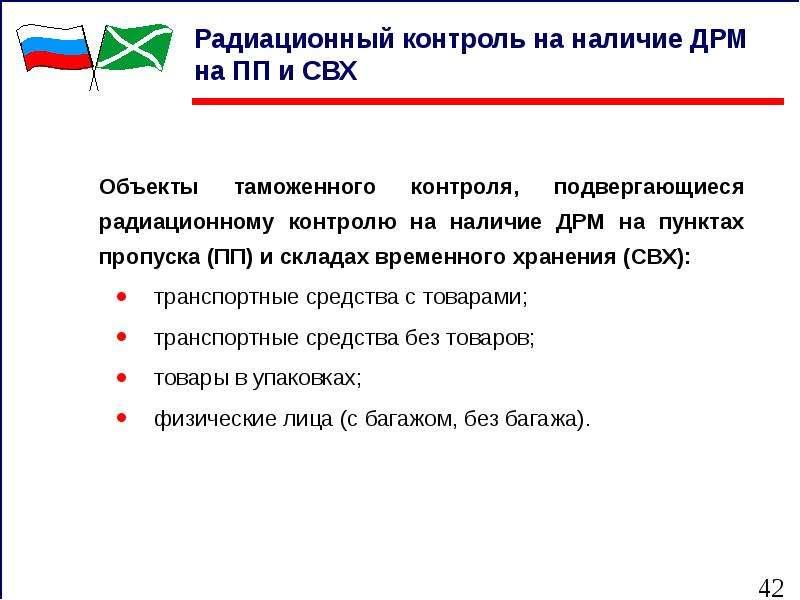 Радиационный контроль на наличие ДРМ на ПП и СВХ Объекты таможенного контроля, подвергающиеся радиац