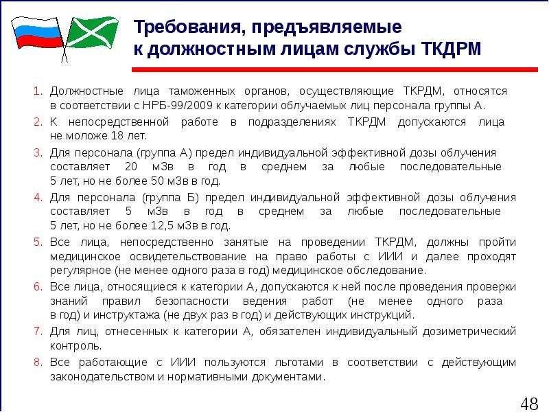 Требования, предъявляемые к должностным лицам службы ТКДРМ Должностные лица таможенных органов, осущ