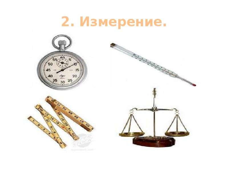2. Измерение.