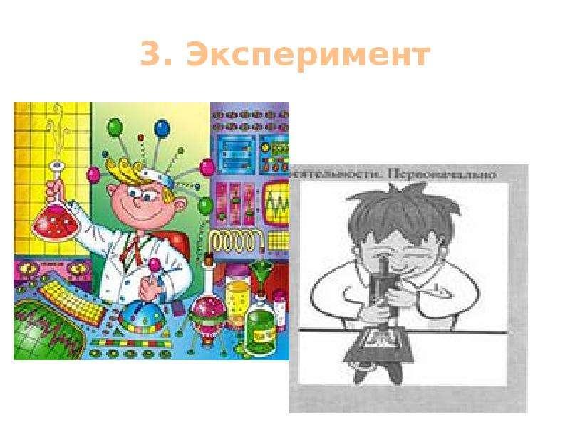 3. Эксперимент