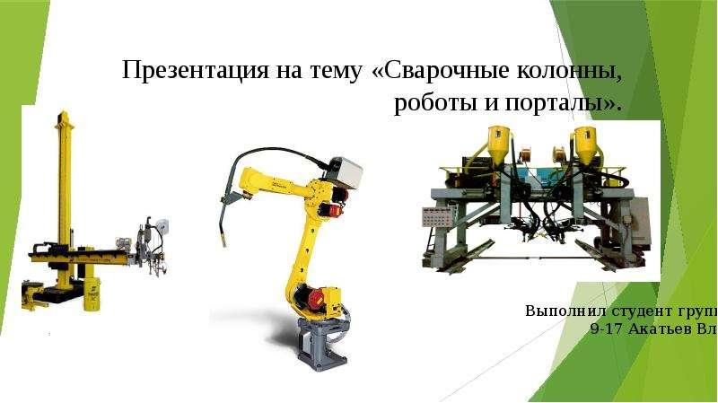 Презентация Сварочные колонны, роботы и порталы