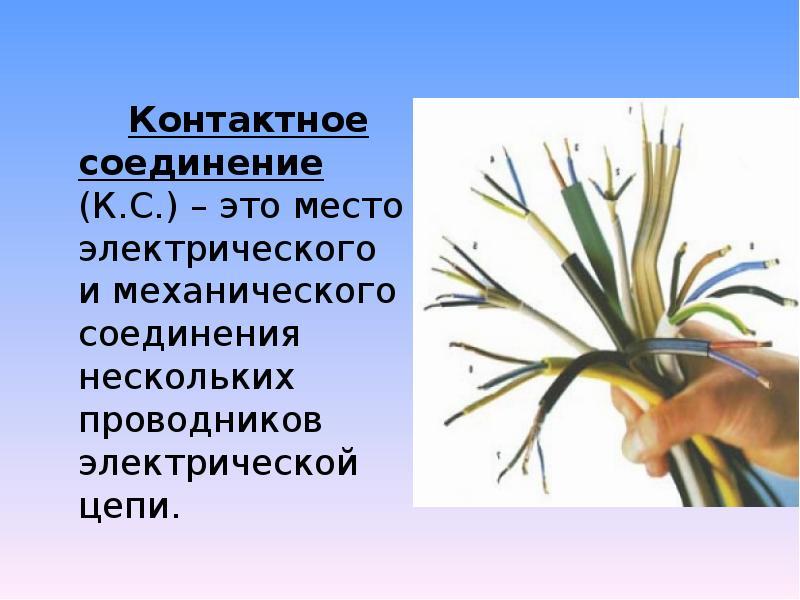 Контактное соединение (К. С. ) – это место электрического и механического соединения нескольких пров