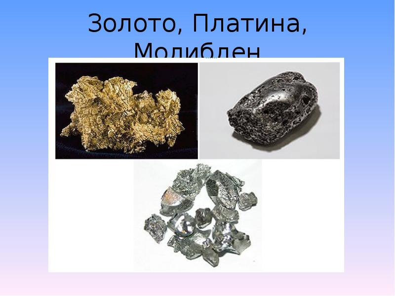 Золото, Платина, Молибден