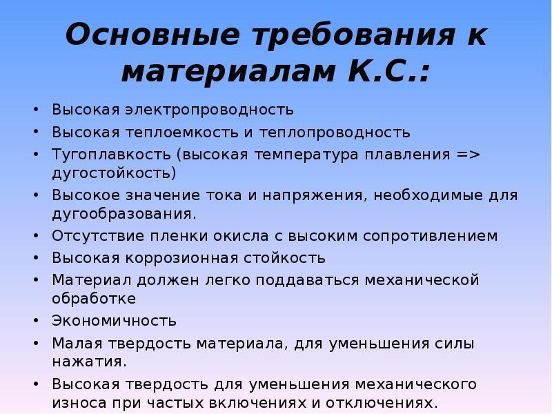 Основные требования к материалам К. С. : Высокая электропроводность Высокая теплоемкость и теплопров